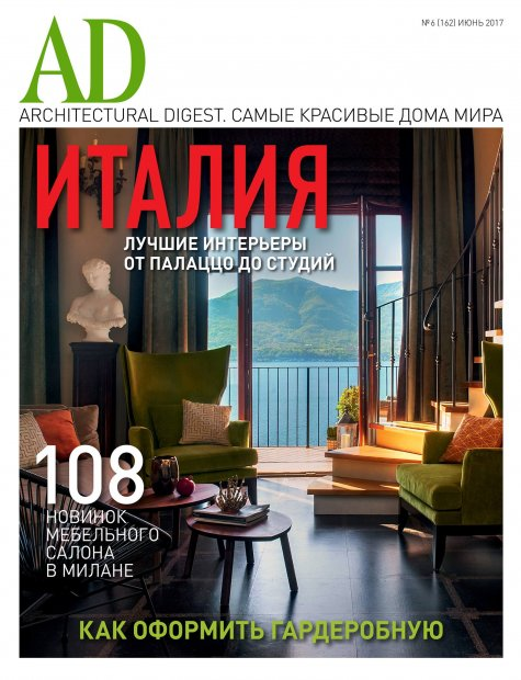 Architecrual Digest RUSSIA, June 2017