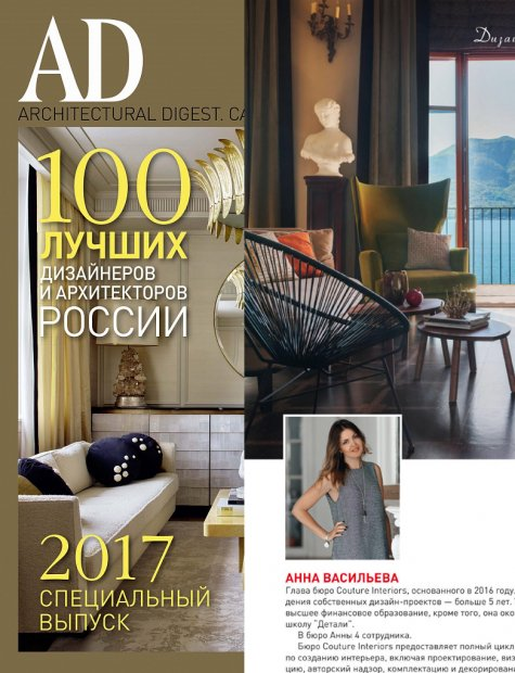 AD Russia Best 2017